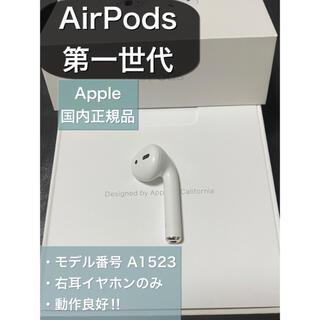Apple - エアーポッズ AirPods 第一世代 R 右耳のみ