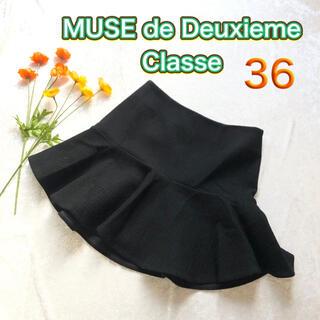 DEUXIEME CLASSE - カシミヤ混☆MUSE de Deuxieme Classe ミニスカート 36