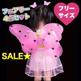 コスプレ ピンク 紫2点 ちょう 妖精 ハロウィン 4点セット(衣装一式)
