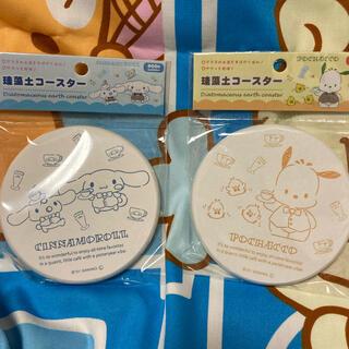 サンリオ(サンリオ)のサンリオ 珪藻土コースター2枚セット シナモロール ポチャッコ(テーブル用品)