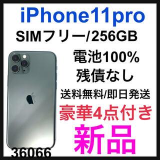 アップル(Apple)のiPhone 11 Pro ミッドナイトグリーン 256 GB SIMフリー(スマートフォン本体)