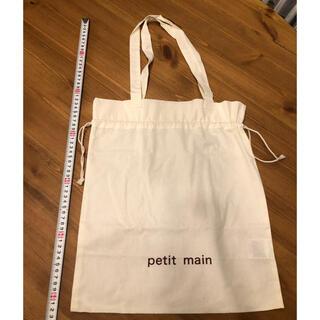 プティマイン(petit main)のpetit main プティマイン コットン バッグ 巾着(エコバッグ)