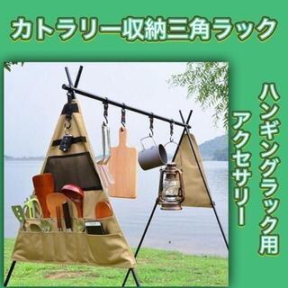 食器収納バッグ調理器具収納バッグツールバッグ三角形の吊り収納バッグ調理器具