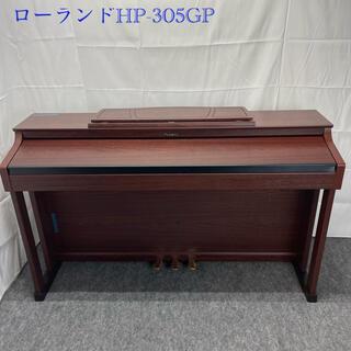 ローランド(Roland)の電子ピアノ ローランド HP-305GP  2010年製(電子ピアノ)