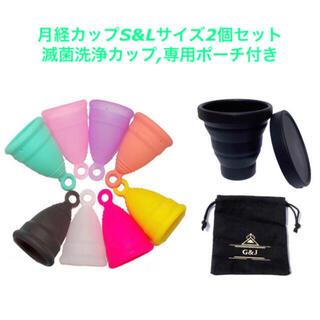 月経カップSサイズ Lサイズ2個セット,携帯巾着袋,洗浄カップ付き