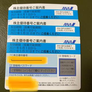 ANA(全日本空輸) - 全日空 株主優待券 3枚