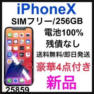 アップル(Apple)の【新品】【100%】iPhone X Silver 256 GB SIMフリー(スマートフォン本体)