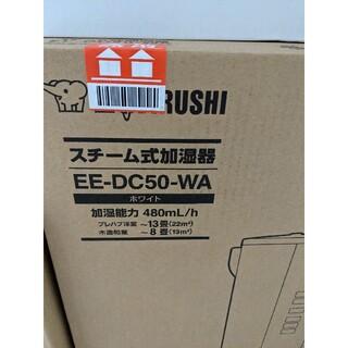ゾウジルシ(象印)の象印 スチーム式加湿器 EE-DC50-WA ホワイト(加湿器/除湿機)