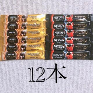 ネスレ(Nestle)のコーヒースティック12本(コーヒー)