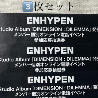 ENHYPEN シリアル 3枚セット