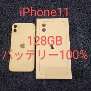 iPhone11 128GB ホワイト