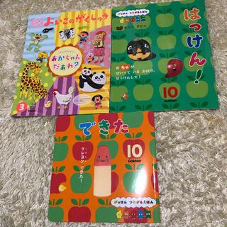 ガッケン(学研)の絵本 えほん 2歳、5歳児向け 2冊セット +おまけ1冊(絵本/児童書)