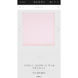 Gucci - GUCCI GGパターン ウール ブランケット