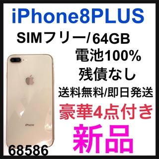 アップル(Apple)の【新品】iPhone 8 Plus Gold 64 GB SIMフリー(スマートフォン本体)