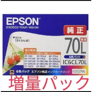 EPSON - 新品EPSON エプソン純正 70L増量パック さくらんぼ