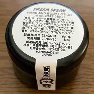 LUSH - ラッシュ ドリームクリーム
