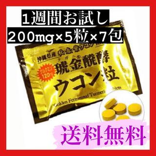クガニ醗酵 ウコン 1週間お試し 7包
