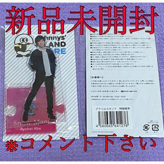 Johnny's - Snow Man 阿部亮平 アクスタ アクリルスタンド 第1弾