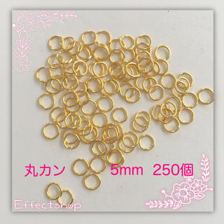 丸カン ゴールド5mm