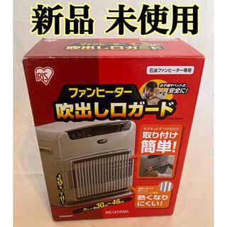 アイリスオーヤマ - 【新品 未使用】ファンヒーター 吹き出し口ガード アイリスオーヤマ セット割引可