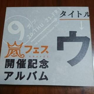 嵐 ウラアラマニア ウラ嵐マニア CD