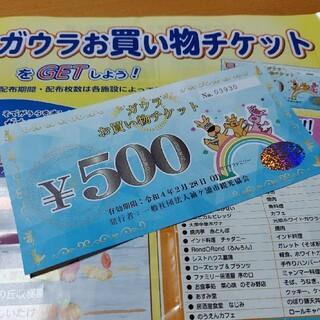 ガウラお買い物チケット☆500円千葉県袖ヶ浦市(その他)