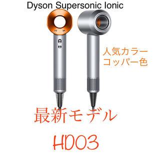 Dyson - 最新dyson hd03 ヘアドライヤー 期間 限定モデル