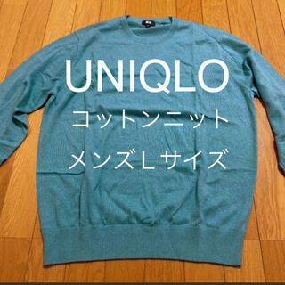 UNIQLO - ユニクロ クルーネック綿ニット  Lサイズ ターコイズブルー