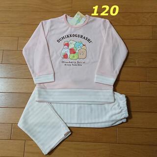 サンエックス(サンエックス)の新品☆120cm すみっコぐらし パジャマ 長袖 長ズボン(パジャマ)
