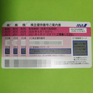 ANA(全日空)株主優待番号ご案内書(株主優待券)4枚
