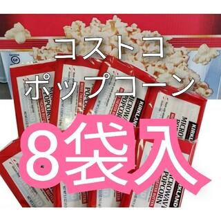 【追跡可能・大人気商品‼️】カークランドポップコーン(8袋入)