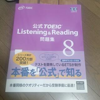 公式TOEIC Listening & Reading問題集 音声CD2枚付8 (資格/検定)