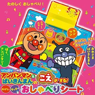 アンパンマン - 【箱無し】ベビーブック アンパンマン ばいきんまん おしゃべりシート