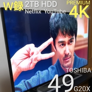 東芝 - 【高画質4K & W録 HDDセット】東芝 49型液晶テレビ/VGP金賞
