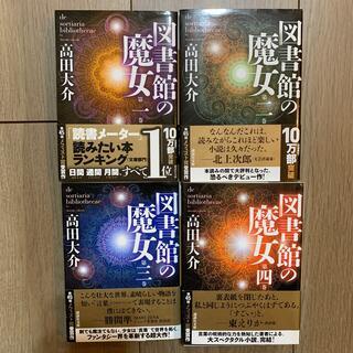 コウダンシャ(講談社)の図書館の魔女 第1巻〜第4巻 全巻(文学/小説)
