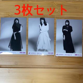 乃木坂46 - 乃木坂46 生写真 モノクローム x 3枚セット