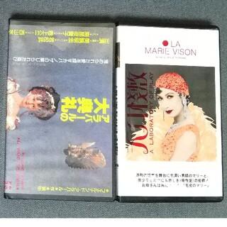 美輪明宏主演舞台 VHS
