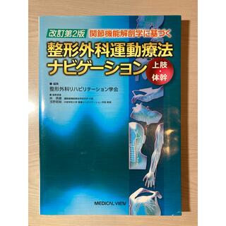 関節機能解剖学に基づく整形外科運動療法ナビゲ-ション 上肢・体幹 改訂第2版(健康/医学)