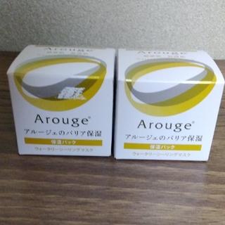Arouge - アルージェ ウォータリーシーリングマスク 2個