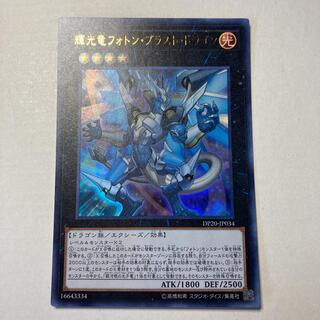 ユウギオウ(遊戯王)の輝光竜フォトン・ブラスト・ドラゴン(シングルカード)