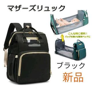 マザーズバッグ リュック おしゃれ 大容量 軽量 2way 防水 多機能 ベッド
