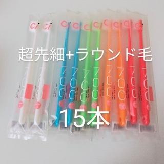 【歯科専売】ci700歯ブラシ 15本(歯ブラシ/デンタルフロス)