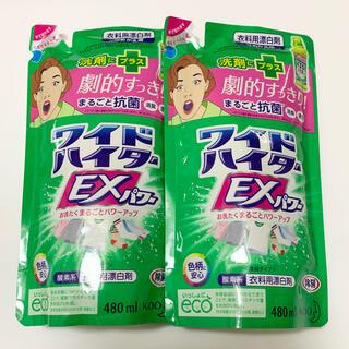 【新品】ワイドハイター EXパワー 漂白剤 詰替 480 2パック 《送料込》