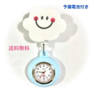 新品 ナースウォッチ クリップ式時計 スマイル雲