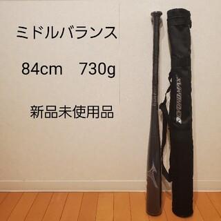 MIZUNO - ミズノ ビヨンドマックスレガシー ミドルバランス 84cm 新品未使用品