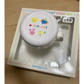 ミキハウス(mikihouse)のミキハウス離乳食調理セット(離乳食調理器具)