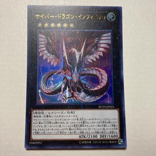 ユウギオウ(遊戯王)のサイバー・ドラゴン・インフィニティ(シングルカード)