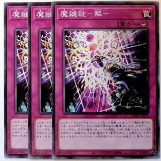 ユウギオウ(遊戯王)のDAMA-JP073魔鍵錠-解-✕3枚セット(シングルカード)