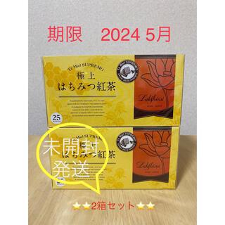 即決新品✨ラクシュミー 極上 はちみつ紅茶✖️2箱セット(未開封のまま発送)(茶)