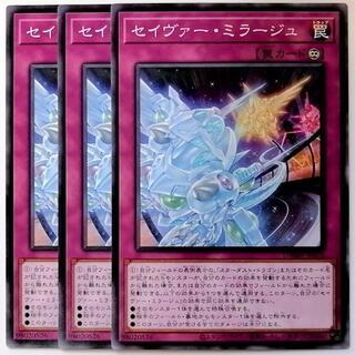 ユウギオウ(遊戯王)のDAMA-JP070 セイヴァー・ミラージュ✕3枚セット(シングルカード)